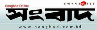 http://www.sangbad.com.bd/