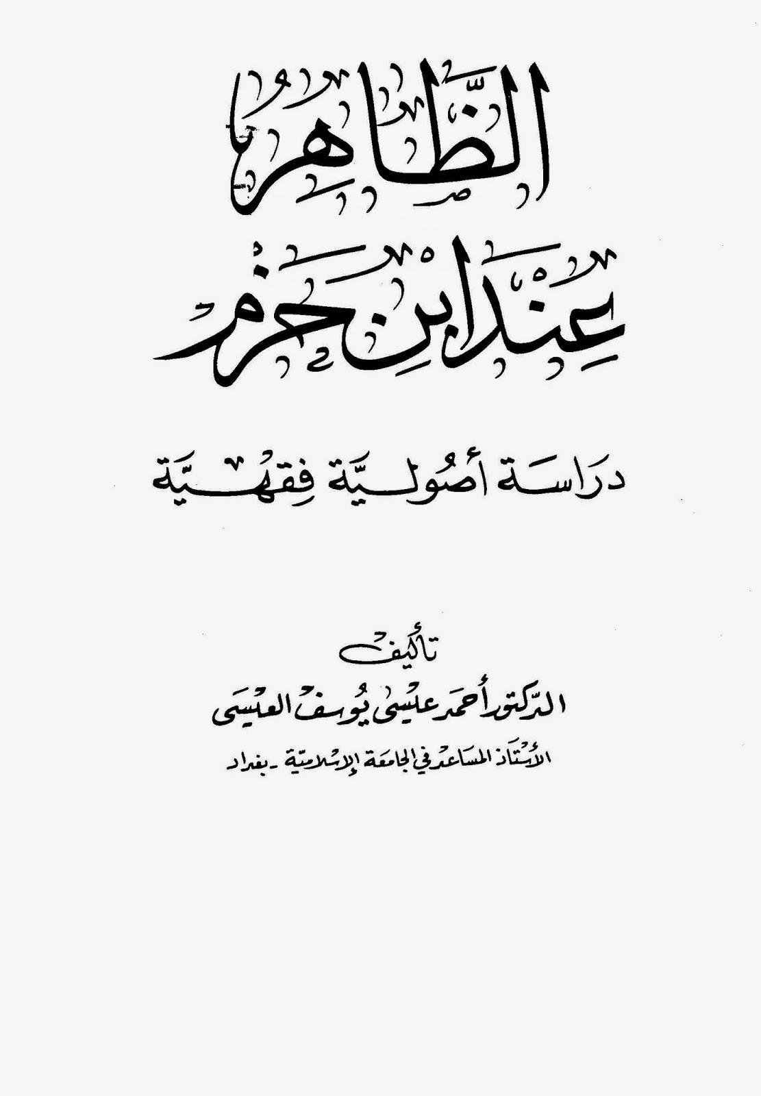 الظاهر عند ابن حزم دراسة أصولية فقهية - أحمد عيسى يوسف العيسى