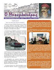 Τεύχος 46 Οκτώβριος 2013