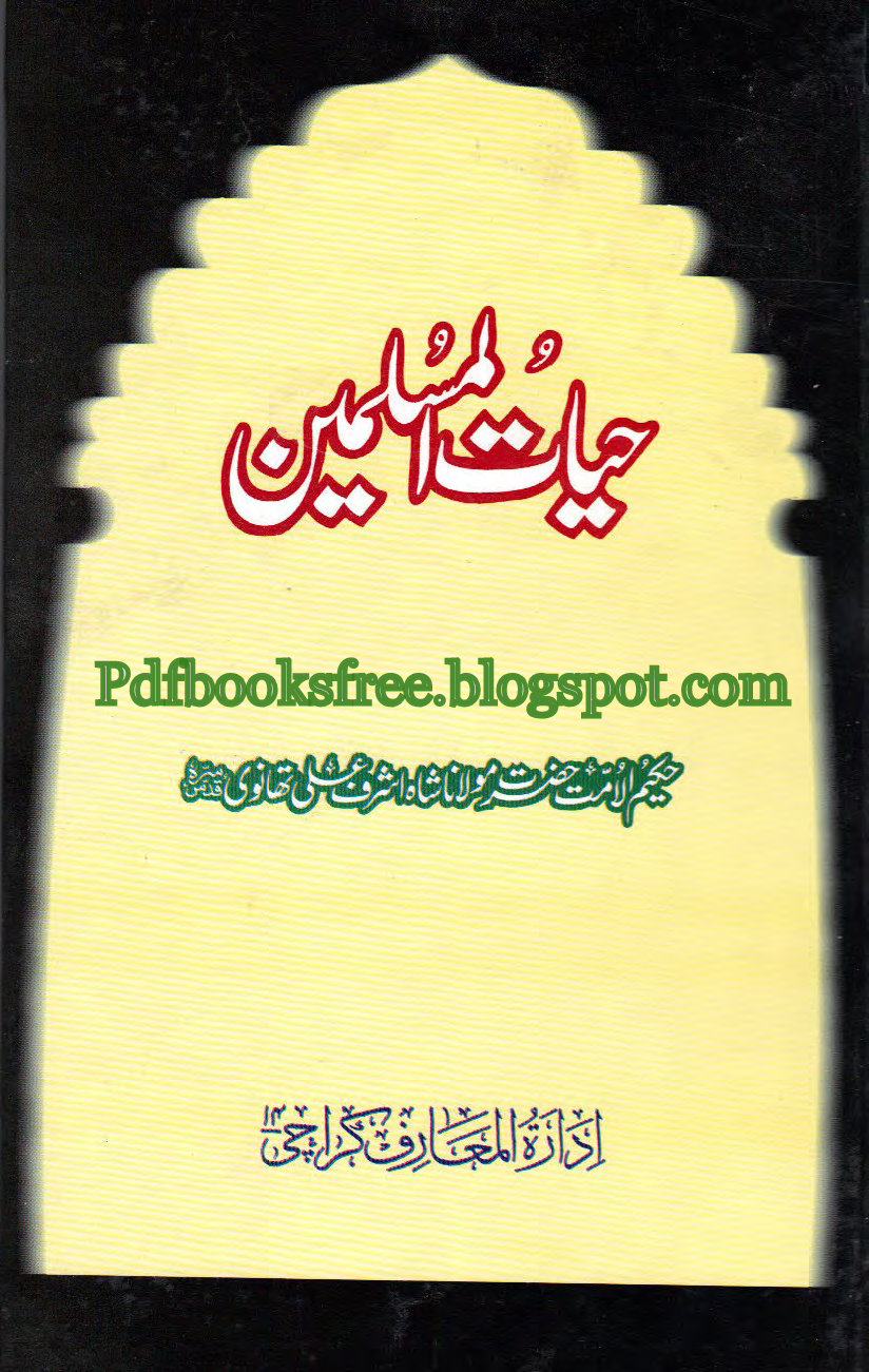 Hakim al-Umma Mawlana Ashraf Ali Thanawi