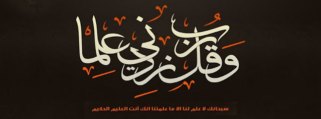 Islamic Facebook Timeline Covers