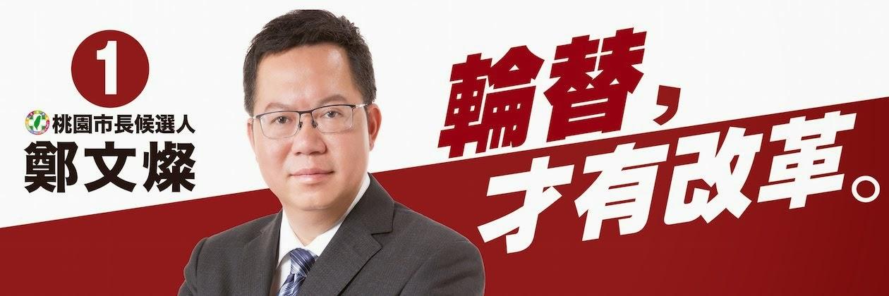 鄭文燦|新桃園 新選擇
