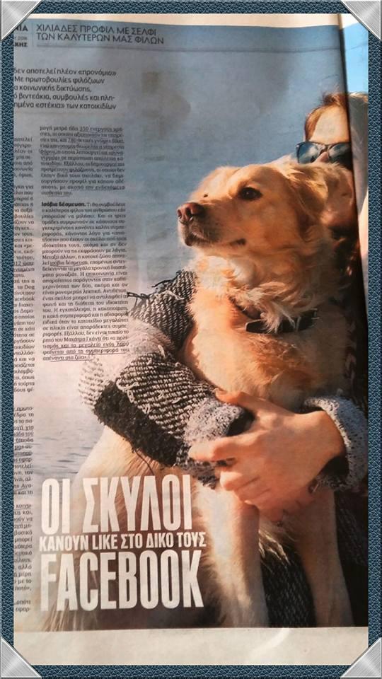 Το Doggo στην εφημερίδα ΕΘΝΟΣ της Κυριακής!