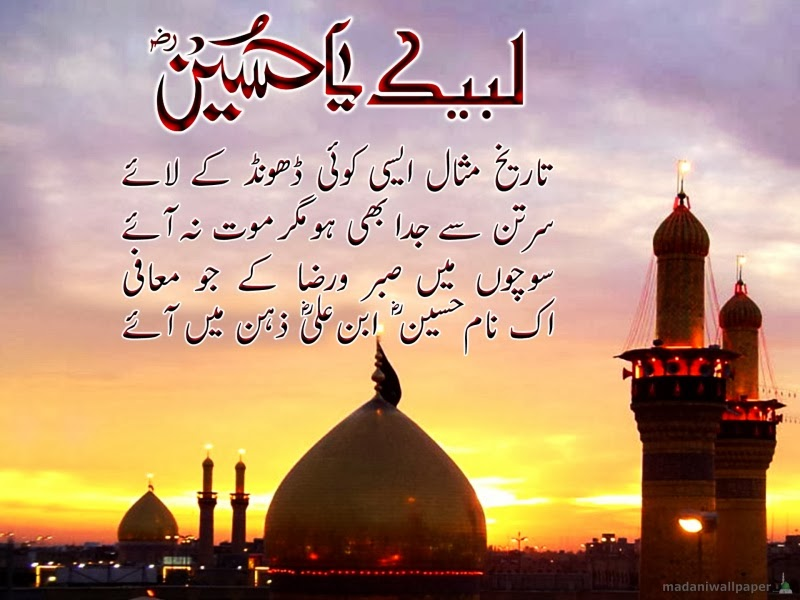 imam hussain karbala poetry - photo #34