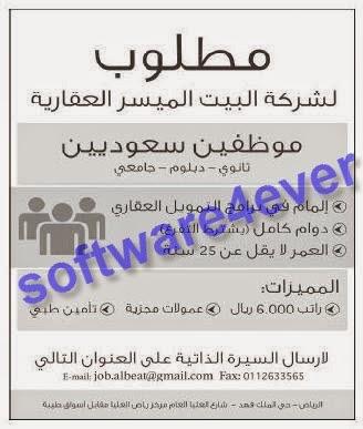 وظائف خالية اليوم مطلوب مظفين سعوديين ( ثانوي/دبلوم/بكالوريوس) للعمل بشركة البيت الميسر العقارية 10-6-2014 G01