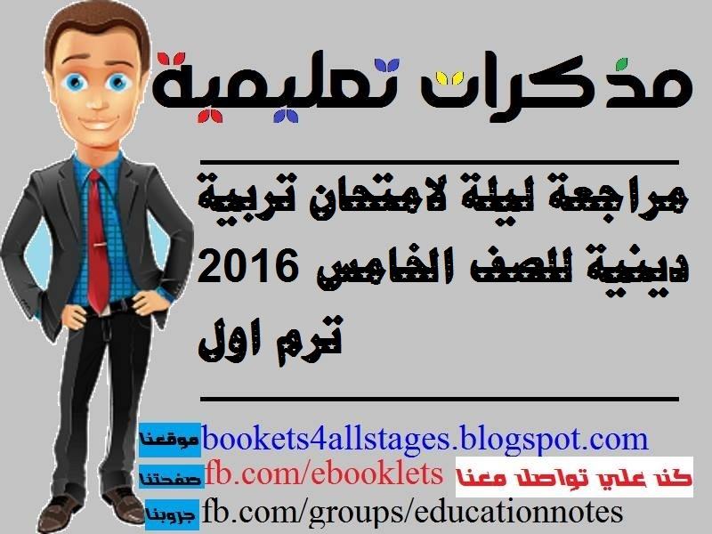 مراجعة ليلة لامتحان تربية دينية للصف الخامس 2016 ترم اول