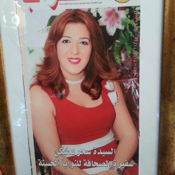 السفيره سحر محمد بعلبكي