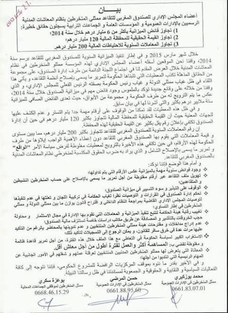 أعضاء المجلس الإداري للصندوق المغربي للتقاعد يؤكدون أن الصندوق لديه فائض في الأموال