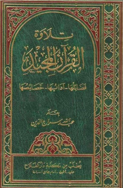 تلاوة القرآن المجيد فضائلها، آدابها، خصائصها - المحدث عبدالله سراج الدين الحسينى