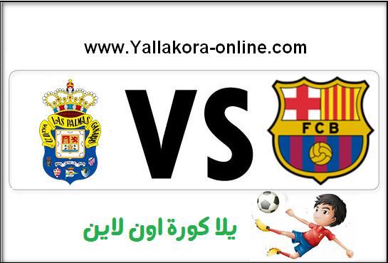 مشاهدة مباراة برشلونة ولاس بالماس بث مباشر Barcelona vs las palmas