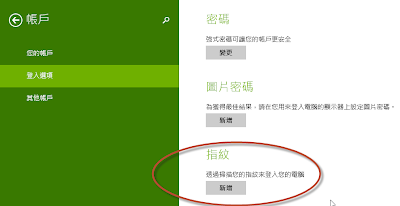Windows 8.1 指紋