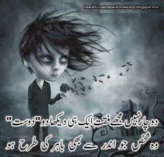 Sad Urdu Poetry: Dost ...
