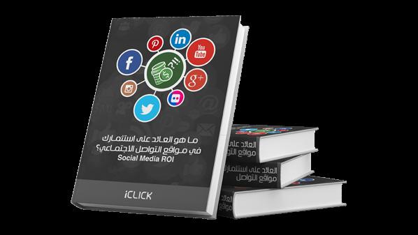 أطلق شركة iCLICK أول كتاب تحليل الشبكات الاجتماعية والعائد على الاستثمار فيها