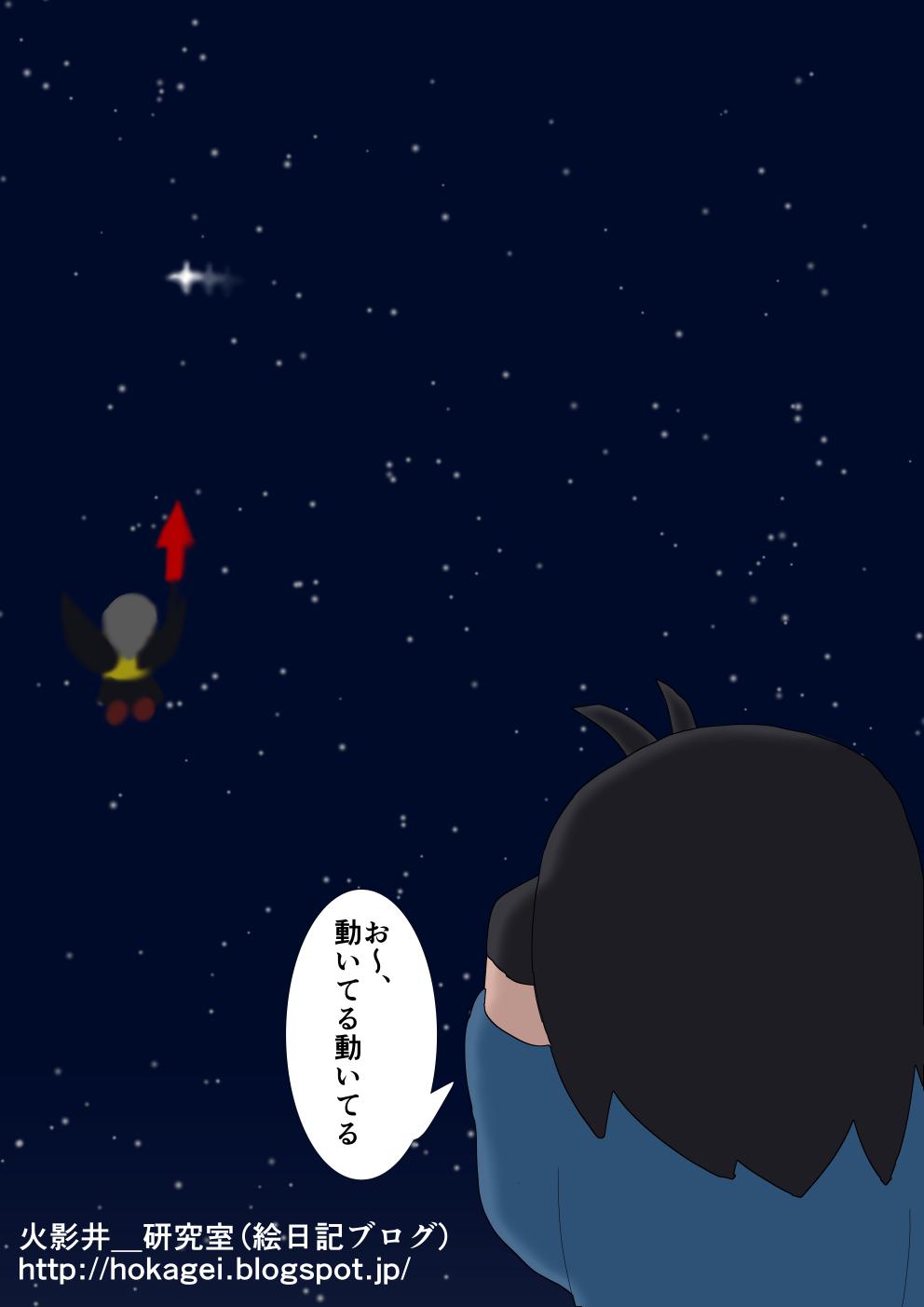 宇宙ステーションを見上げる(八雲楓、羽園雫)
