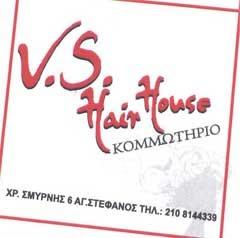 V.S  HAIR HOUSE.....ΧΡ.ΣΜΥΡΝΗΣ 6 ΑΓ.ΣΤΕΦΑΝΟΣ ΤΗΛ:210 8144339