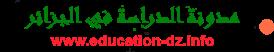 مدونة الدراسة في الجزائر