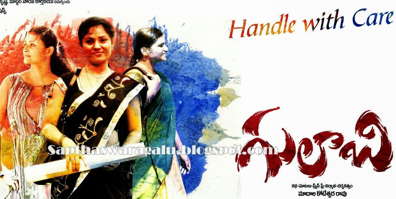Gulabi {2013} Telugu Latest Original Mp3 Audio Songs Free
