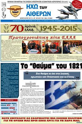http://eaaa.gr/wp-content/uploads/2015/03/HtA-FEBR.-2015T.pdf
