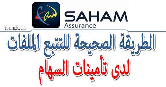الطريقة الصحيحة لتتبع الملفات لدى تأمينات السهام (سينيا السعادة)