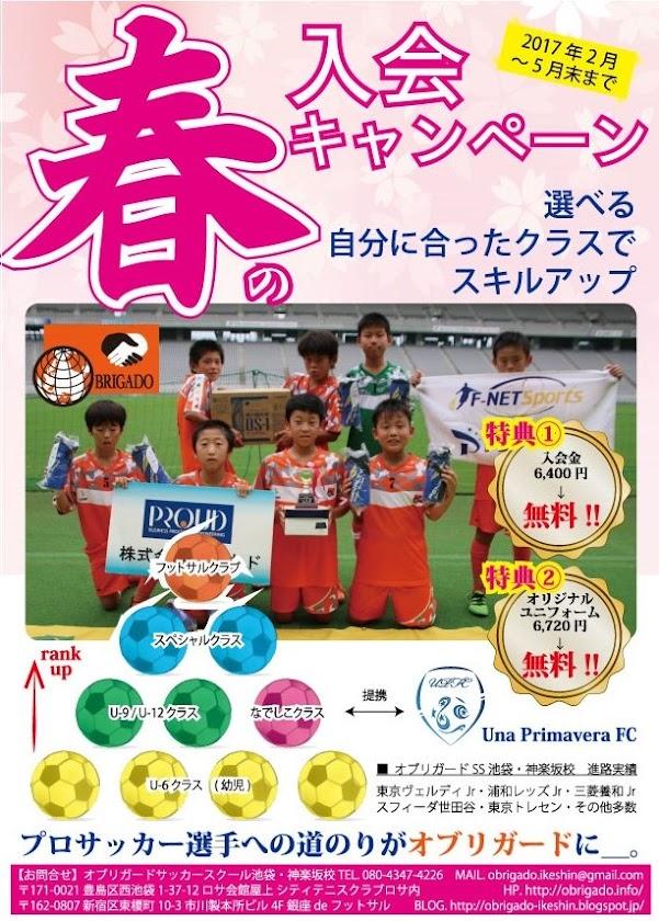 【池袋・神楽坂校】春の入会キャンペーン_~2017年5月31日まで!!!