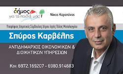 ΣΠΥΡΟΣ ΚΑΡΒΕΛΗΣ