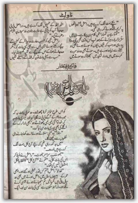 dil ki baatain hain by faiza iftikhar - Dil Ki Batain Hain by Faiza Iftikhar