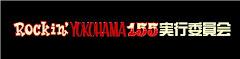 主催:Rockin' YOKOHAMA155実行委員会