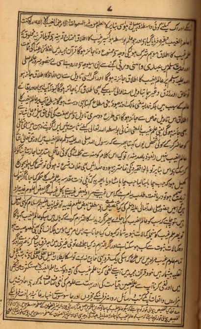 Hifzul Ieemaan  Page 7