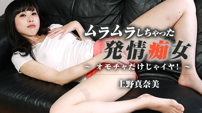 JAV UNCENSORED 1016 XPORN Ear just to horny departure had been Jochi woman toys !