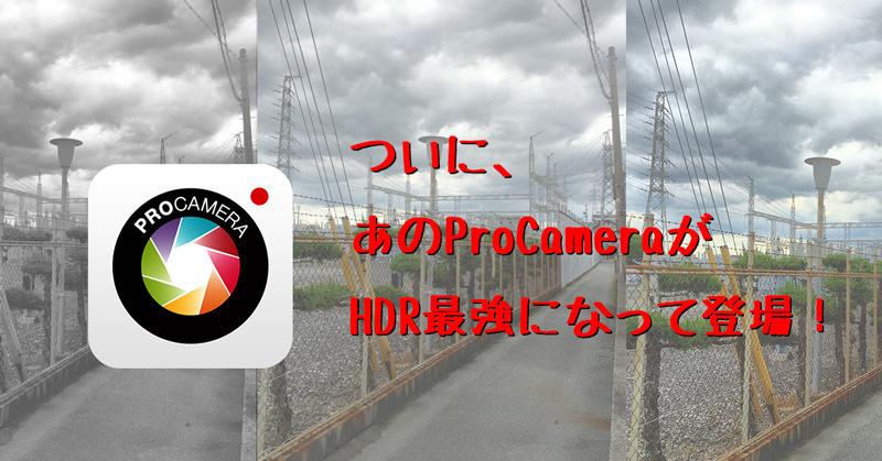 ProCameraがvividHDR機能が追加で、HDR写真の幅が広がる!