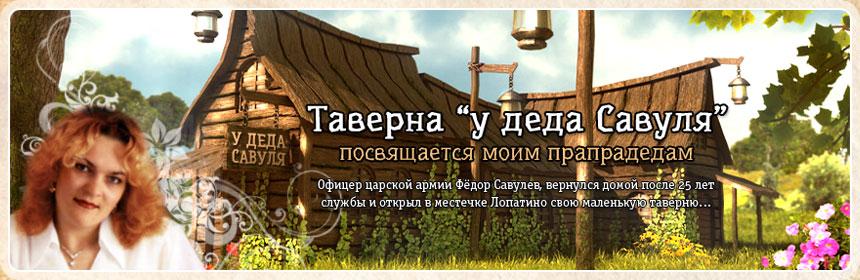 """Таверня """"у деда Савуля"""""""