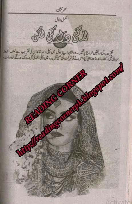 Lagi dil ki lagan by Sehar Mubeen pdf