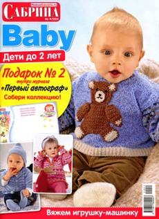 Сабрина Baby № 9 2011