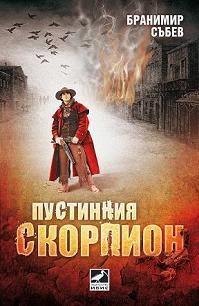 ПУСТИННИЯ СКОРПИОН
