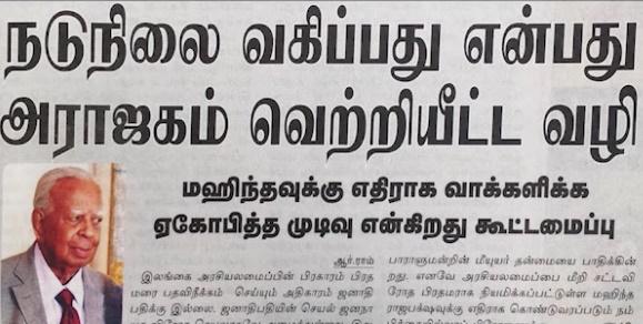 News paper in Sri Lanka : 04-11-2018