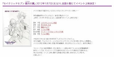 Sacred Seven Shirogane Tsubasa especial estreno