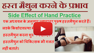 Side Effects of Hand Practice in Hindi Bad Effect