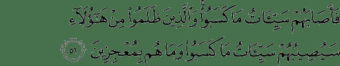 Surat Az-Zumar ayat 51