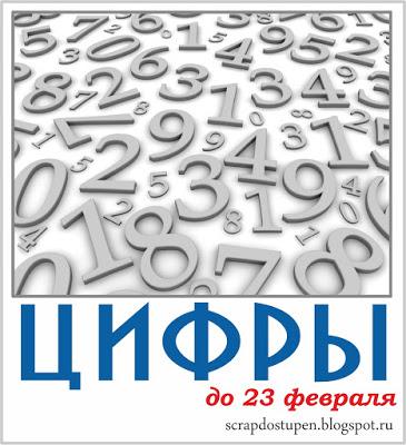 "+++Задание ""Цифры"" до 23/02"