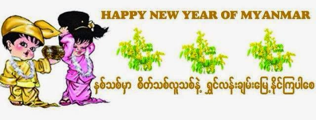 how to say happy new year in burmese
