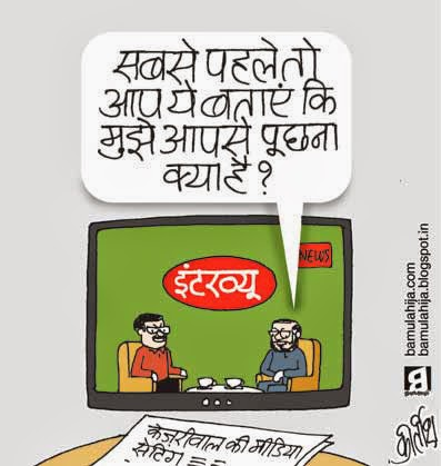 arvind kejriwal cartoon, AAP party cartoon, aam aadmi party cartoon, Media cartoon, news channel cartoon, election 2014 cartoons, cartoons on politics, indian political cartoon