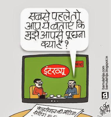 arvind kejriwal cartoon, AAP party cartoon, aam aadmi party cartoon, Media cartoon, news channel cartoon, election 2014 cartoons, cartoons on politics, indian political cartoon