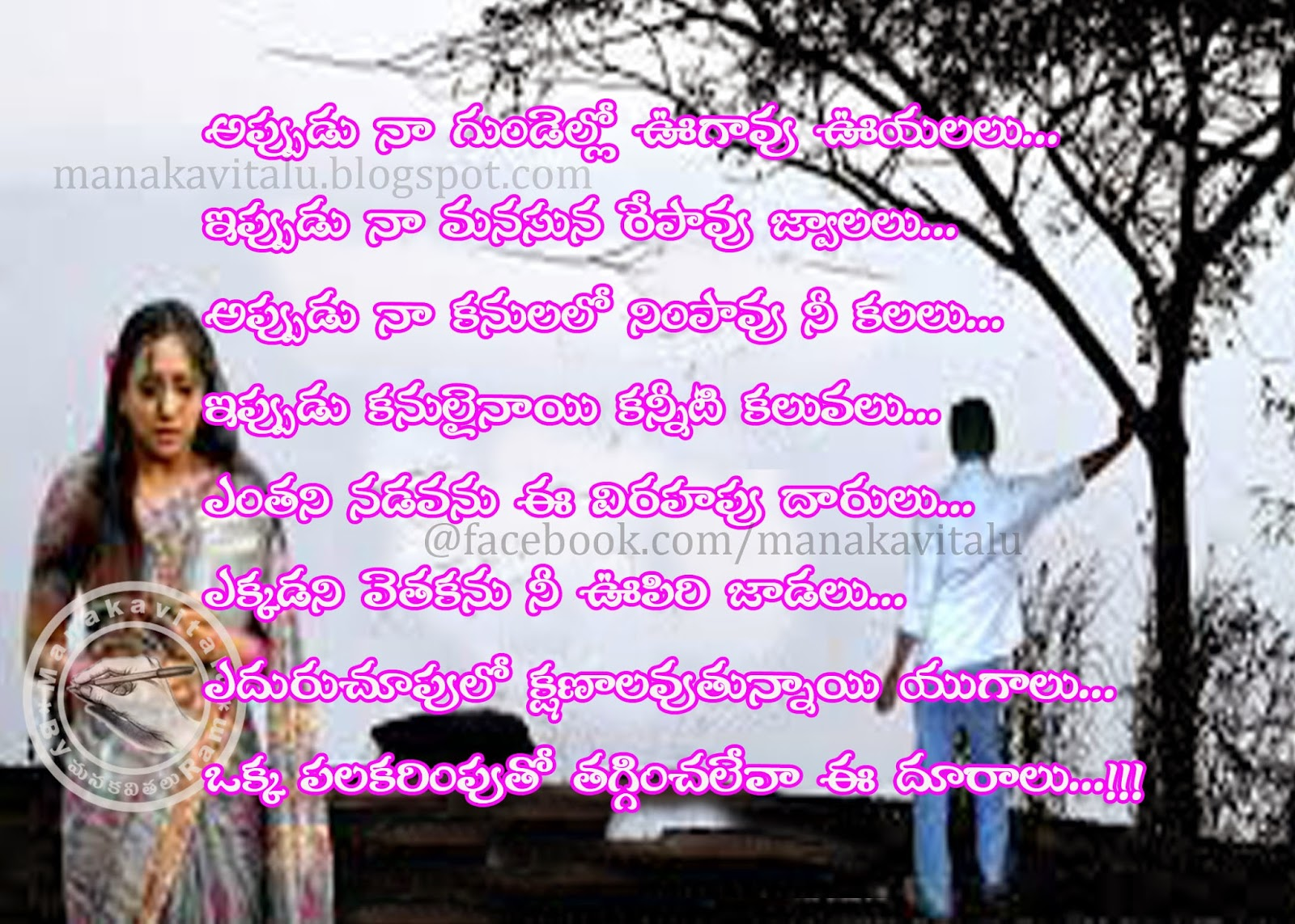 Telugu kavithalu on images for love failure persons