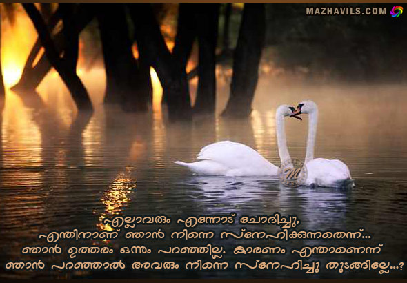 Love Quotes In Malayalam For Husband Love Quotes In Malayalam For ...