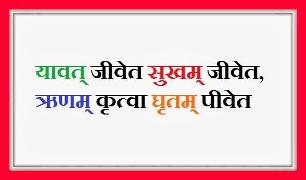written in Devanagari script: Yavat jivet, sukham jivet, rinam kritwa, ghritam pivet