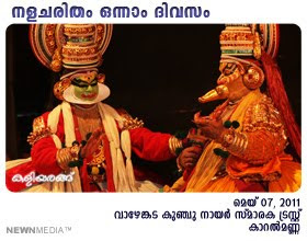 Nalacharitham Onnam Divasam at Karalmanna. Narippatta Narayanan Namboothiri as Hamsam, Peesappalli Rajeevan as Damayanthi. An appreciation by Haree for Kaliyarangu.