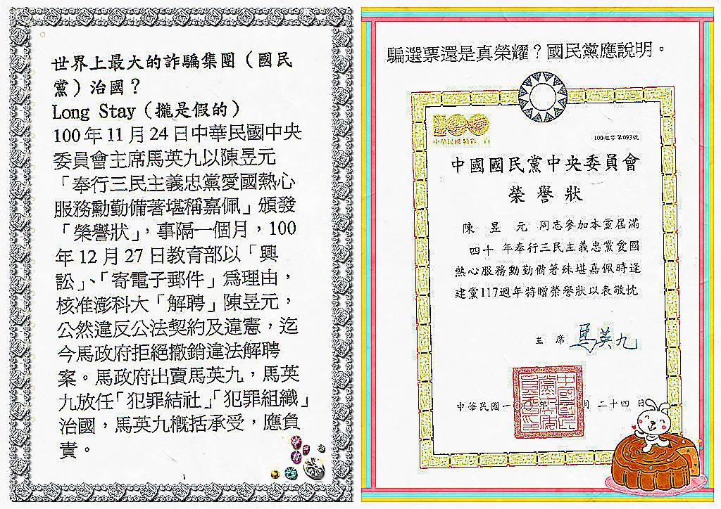 語文法資管教育博士陳昱元