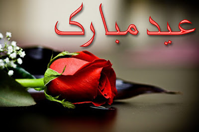 New Eid Mubarak Wallpapers 2012