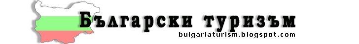 Български туризъм
