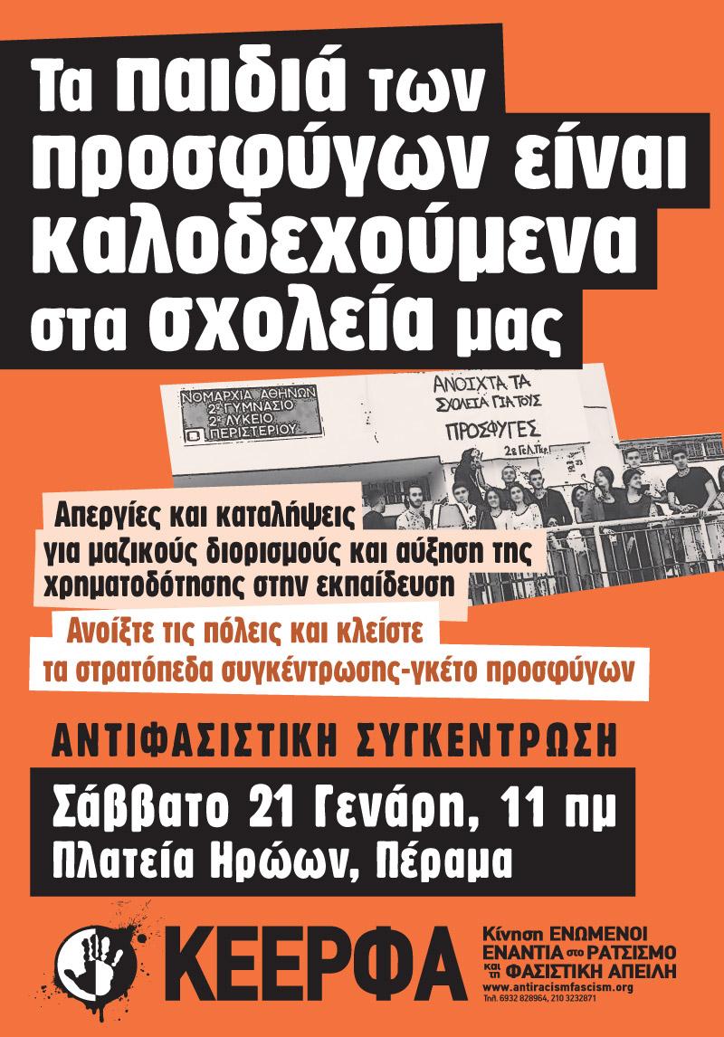 αντιφασιστικη συγκεντρωση Κερατσίνι 21.1.2017